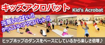 子供アクロバット体操