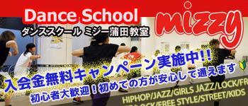 ヒップホップダンス、ジャズダンス、ロックダンス、ハウスダンスなどのストリート系ダンス教室蒲田