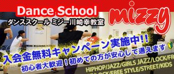 ヒップホップダンス、ジャズダンス、ロックダンス、ハウスダンスなどのストリート系ダンス教室川崎