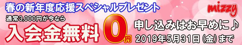春の新年度 入会無料お得キャンペーン